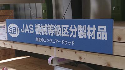 JAS 機械等級区分製材品 無垢のエンジニアードウッド