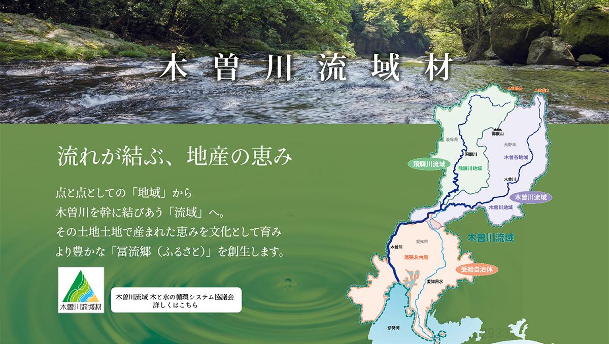 木曽川流域材